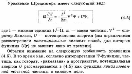 1926 г волновое уравнение шрёдингера описывает распределение вероятности пребывания частицы в пространстве